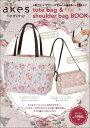 【楽天ブックスならいつでも送料無料】axes femme tote bag & shoulder bag BOOK