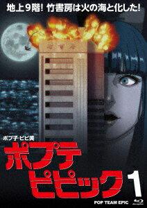 ポプテピピック vol.1【Blu-ray】 [ 三ツ矢雄二 ]