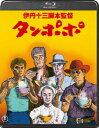 タンポポ【Blu-ray】 [ 山崎努 ]