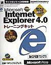 Microsoft Internet Explorer 4.0トレ-ニングキット MCP試験70-079 (マイクロソフト公式自習...