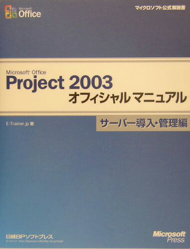 Microsoft Office Project 2003オフィシャルマニュアル(サ-バ-導入・管理編) [ E-Trainer.jp...
