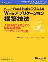 Microsoft Visual Studio 2005によるWebアプリケーシ