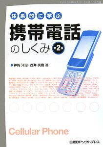 【送料無料】体系的に学ぶ携帯電話のしくみ第2版 [ 神崎洋治 ]