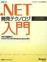 .NET開発テクノロジ入門