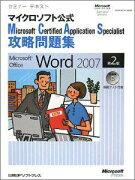 マイクロソフト Application インストラクター