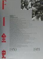 【謝恩価格本】F1全史(1950-1955)