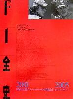 【謝恩価格本】F1全史(2001-2005)