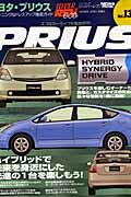【送料無料】トヨタ・プリウス