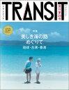 TRANSIT(トランジット)28号 美しき海の路めぐりて 琉球・台湾・香港