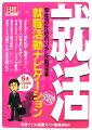 就職活動ナビゲーション(2008年度版)