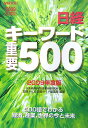 日経キーワード重要500(2009年度版)