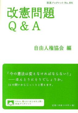 改憲問題Q&A (岩波ブックレット) [ 自由人権協会 ]