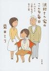沢村さん家のこんな毎日 平均年令60歳の家族と愛犬篇 (文春文庫) [ 益田 ミリ ]