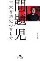 山川健一『問題児』表紙