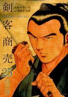 剣客商売 25巻