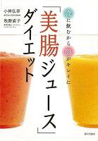 【バーゲン本】美腸ジュースダイエット