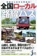 全国ローカル路線バス [ 実業之日本社 ]