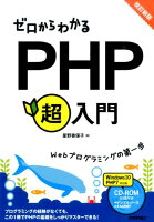 ゼロからわかるPHP超入門改訂新版