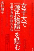 女子大で『源氏物語』を読む