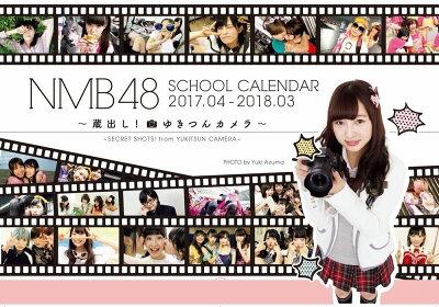 NMB48 スクールカレンダー 2017-2018 蔵出し! ゆきつんカメラ