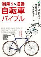 【バーゲン本】街乗り&通勤自転車バイブル