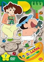 クレヨンしんちゃん TV版傑作選 第13期シリーズ 7 お風呂は戦闘だゾ