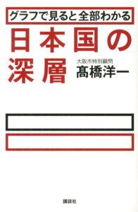 【送料無料】グラフで見ると全部わかる日本国の深層 [ 高橋洋一 ]