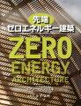 先端ゼロエネルギー建築