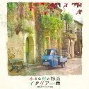 小さな村の物語 イタリア 音楽集Vol.2 (ライフスタイル編) [ (V.A.) ]