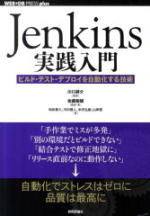 【送料無料】Jenkins実践入門 [ 佐藤聖規 ]