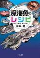 深海魚のレシピ