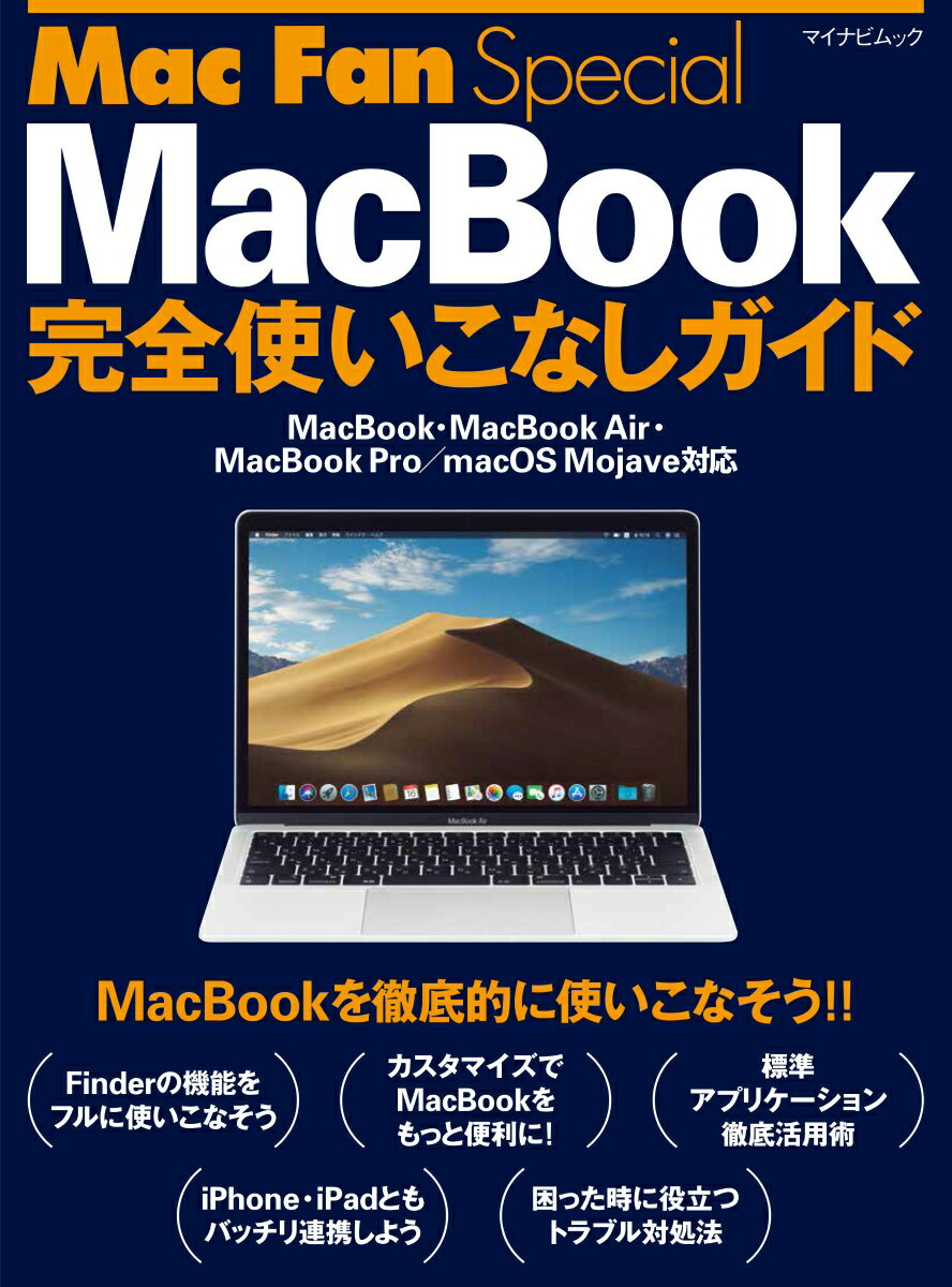 Mac Fan Special MacBook完全使いこなしガイド MacBook・MacBook Air・MacBook Pro/macOS Mojave対応画像