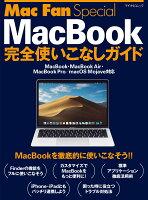 Mac Fan Special MacBook完全使いこなしガイド MacBook・MacBook Air・MacBook Pro/macOS Mojave対応