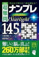 名品 超難問ナンプレ プレミアム145選 Starlight(スターライト)