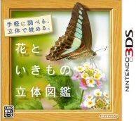 【送料無料】花といきもの立体図鑑