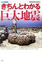 【送料無料】きちんとわかる巨大地震