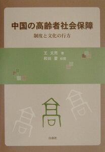 【送料無料】中国の高齢者社会保障