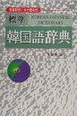 【送料無料】標準韓国語辞典 [ 朱信源 ]