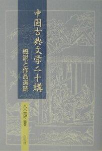 【送料無料】中国古典文学二十講