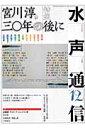 水声通信(12) 特集:宮川淳,三〇年の後に