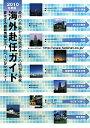 海外赴任ガイド(2010年度版)