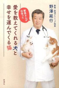【楽天ブックスならいつでも送料無料】獣医さんが出会った愛を教えてくれる犬と幸せを運んでく...