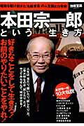 「本田宗一郎という生き方」の表紙