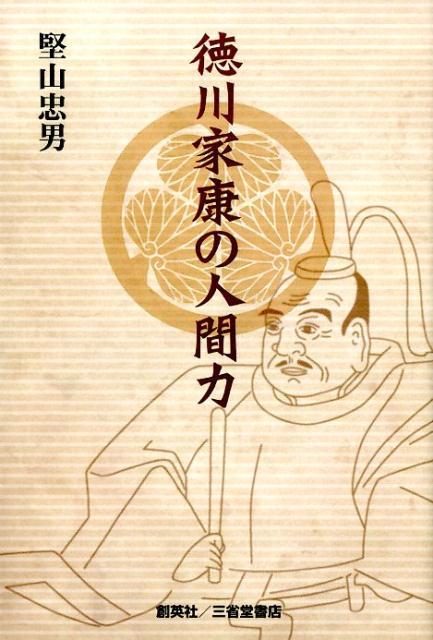 「徳川家康の人間力」の表紙