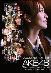【楽天ブックスならいつでも送料無料】DOCUMENTARY of AKB48 The time has come 少女たちは、今...