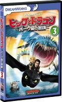 ヒックとドラゴン〜バーク島の冒険〜 vol.3