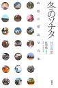 【楽天ブックスならいつでも送料無料】冬のソナタ特別編(3) [ 崔明福 ]