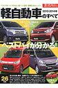 【送料無料】軽自動車のすべて(2013-2014年)
