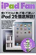 【送料無料】iPad Fan(2011 Summer-Aut)