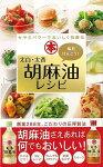 【バーゲン本】毎日けんこう!太白・太香胡麻油レシピ